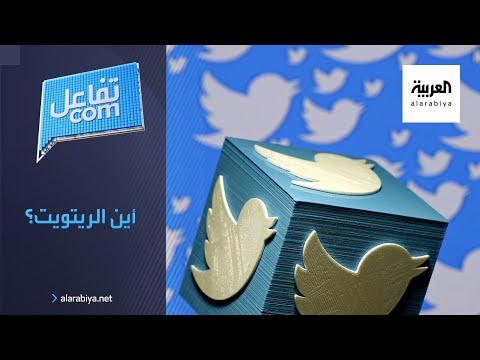 العرب اليوم - شاهد: تويتر يحظر الريتويت والسبب انتخابات أميركا