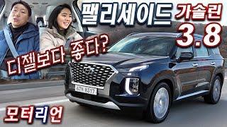 현대 팰리세이드 가솔린 3.8 시승기 1부, 디젤보다 더 좋다? Hyundai Palisade 3.8