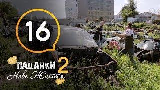 Пацанки. Новая жизнь - Сезон 2 - Серия 16