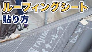 屋根のルーフィングシートの貼り方