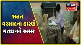 સમાચાર સતત  । ગુજરાતમાં  સતત વરસાદના કારણે મતદાનને અસર