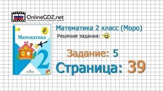 Страница 39 Задание 5 – Математика 2 класс (Моро) Часть 1