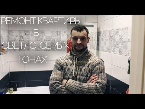 РЕМОНТ КВАРТИРЫ В СВЕТЛО-СЕРЫХ ТОНАХ