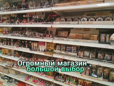 Огромный магазин. Всё для маникюра , макияжа . Рай для рукоделия . Испанский AliExpress 🌸 часть 2