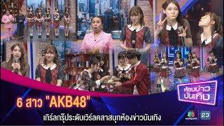 """6 สาว """"AKB48"""" เกิร์ลกรุ๊ประดับเวิร์ลคลาสบุกห้องข่าวบันเทิง l ห้องข่าวบันเทิง 14 ก.ย.61"""