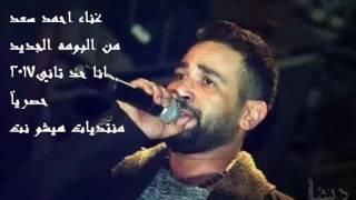 احمد سعد الجديد خليك رقيق يا قلبها 2017 تحميل MP3
