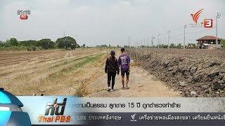 ที่นี่ Thai PBS - ที่นี่ Thai PBS : เยียวยาสภาพจิตใจครอบครัวนักเรียน เหตุไฟไหม้หอพัก