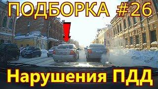"""Авто """"умники"""" и пешеходы нарушают ПДД. Подборка #26"""