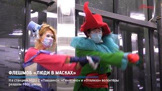 Флешмоб «Люди в масках»