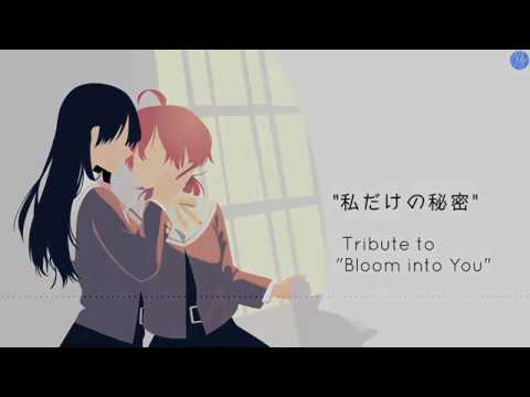 "【SynthV】「私だけの秘密」 Tribute to ""Bloom into You (やがて君になる)"" 【闇音レンリ】"