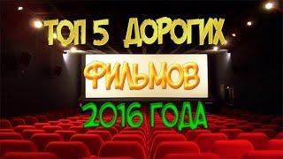 ТОП5 #1 ► САМЫЕ ДОРОГИЕ ФИЛЬМЫ 2016
