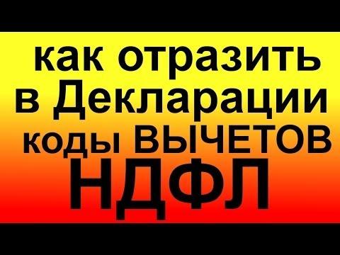 Декларация 3-НДФЛ, как и где отразить КОДЫ ВЫЧЕТОВ по налогу НДФЛ
