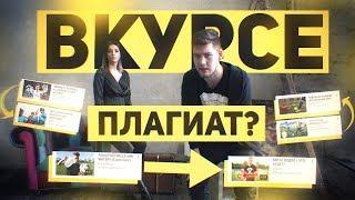 ФИФЕРЫ НАГЛО ВОРУЮТ / ПРОЖАРКА ПАНДЫ / ТИМОН ФИФЕР / ВКУРСЕ