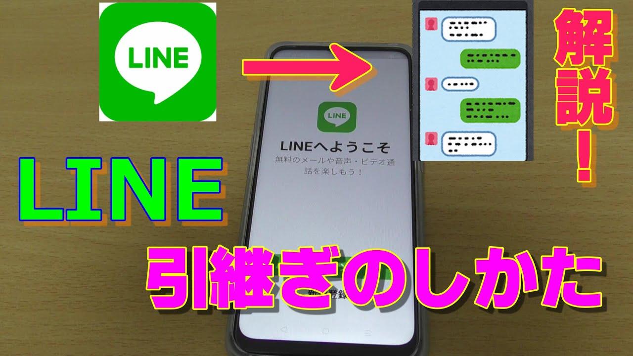 LINEのアカウント引継ぎの方法を詳しく教えます!機種変更時の手順公開! #アプリ #引継ぎ