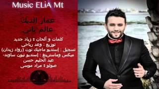 تحميل و مشاهدة اغنية عمار الديك-بعالم تاني بدي عيش MP3