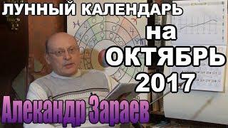 ЛУННЫЙ КАЛЕНДАРЬ на ОКТЯБРЬ I АСТРОПРОГНОЗ I Алекандр Зараев 2017 год