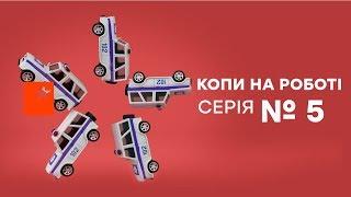 Копы на работе - 1 сезон - 5 серия