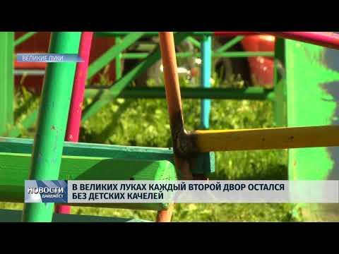 Новости Псков 29.05.2018 # В Великих Луках каждый второй двор остался без детских качелей