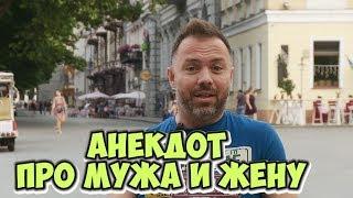 Одесские анекдоты! Курортный анекдот про мужа и жену! (12.07.2018)