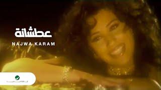 اغاني حصرية Najwa Karam Atshana نجوى كرم - عطشانة تحميل MP3