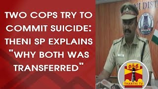 Two Cops Try to Commit Suicide : Theni SP Baskaran Explains Why Both Was Transferred..? | Thanthi TV