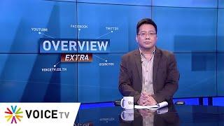 OverviewExtra ประจำวันที่ 24 พฤษภาคม 2563