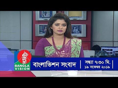 সন্ধ্যা ৭:৩০ টার বাংলাভিশন সংবাদ | Bangla News | 19_November_2019 | 07:30 PM | BanglaVision News
