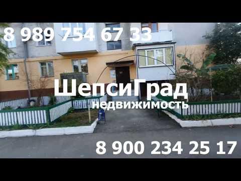 СКИДКА 100 тр !!! Продажа 3 комнатной квартиры в Шепси за 2,5 млн р