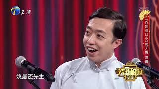 笑礼相迎20180727相声艺术师徒相承 相声名家师胜杰和他的传人们