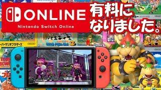 本日より「NintendoSwitchOnline」が有料になったので、新サービスで遊んでみた。ファミコン実況