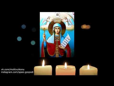Молитва о замужестве дочери Параскеве Пятнице