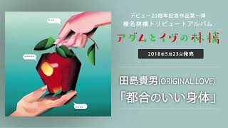 田島貴男(ORIGINAL LOVE) - 都合のいい身体
