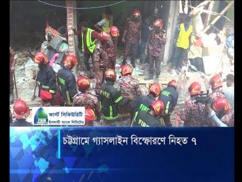 চট্টগ্রামে ৫তলা ভবনের গ্যাসলাইন বিস্ফোরণে নিহত ৭ | ETV News