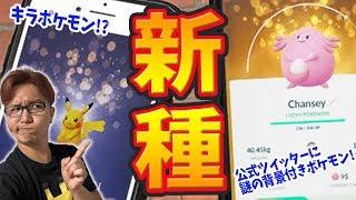 謎の「キラ」ポケモンってなに?銀のパイルのみが実装される説!!【ポケモンGO】