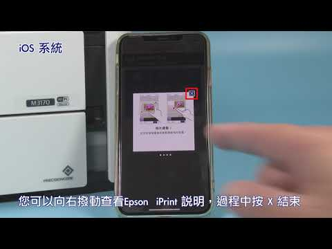 Wi-Fi Direct iOS 系統設定教學