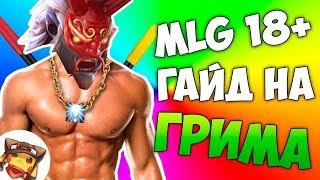 MLG - ГАЙД НА ГРИМСТРОКА