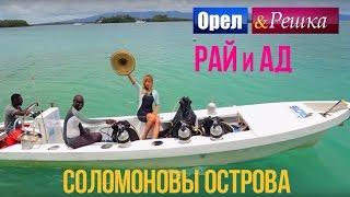 Орел и решка. Рай и Ад - Райские Соломоновы острова  (1080p HD)