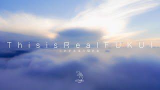 【4K】あなたはまだ本当の福井県を知らない | THIS IS REAL FUKUI