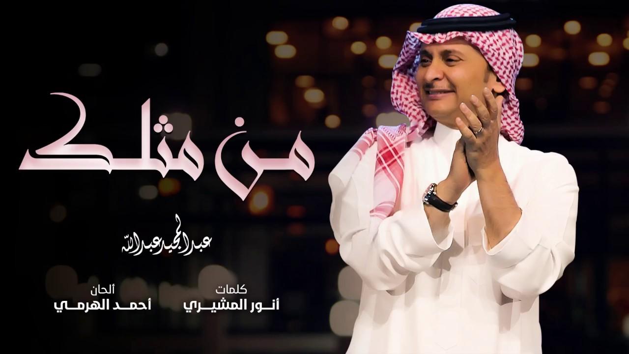 a16efebb7 كلمات اغنية من مثلك عبد المجيد عبد الله   كلمات اغاني
