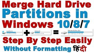 How to Merge Two Drives Partitions in Windows (10/8/7) Without Formatting (Partition कैसे जोड़े)