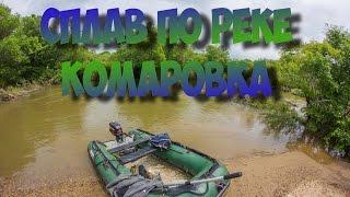 Приморский край рыбалка на реке комаровка