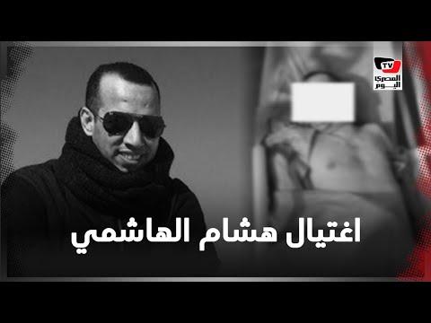 من وراء اغتيال الخبير الأمني هشام الهاشمي في العراق؟
