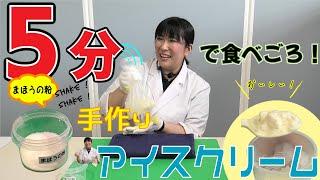 おうちでもできる!おもしろ実験工作 #15「5分で食べごろ!手作りアイスクリーム」
