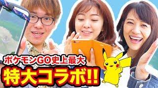 ポケモンGOあの声優とアニソン歌手とポケ活!!聖地お台場でレアを狩るぞ!!PokémonGO