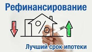 ТОП 3 программы рефинансирования ипотеки 2018 Лучший срок ипотеки Рефинансирование Сбербанка и ВТБ