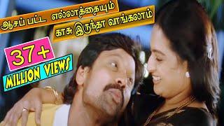 Aasa Patta Ellathayum-Super Hit Tamil Amma Sentiment H D Video Song