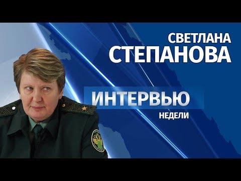 Интервью # Светлана Степанова