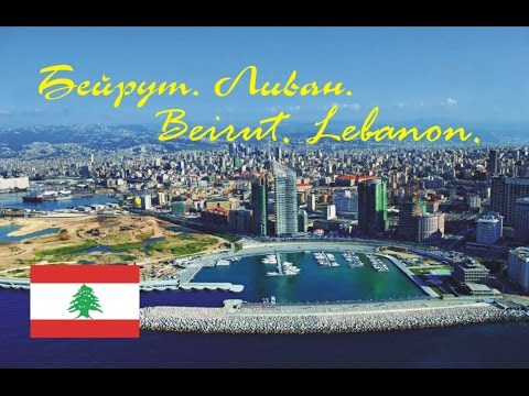 Бейрут - город, столица Ливана