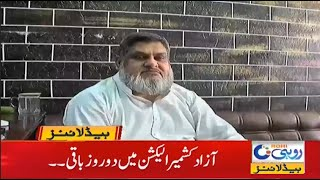 Two days left in Azad Kashmir Election   7am News Headlines   24 July 2021   Rohi