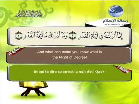 97- Al-Qadar  - Translation des sens du Quran en français